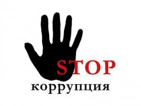 Организации обязаны принимать меры по предупреждению коррупции